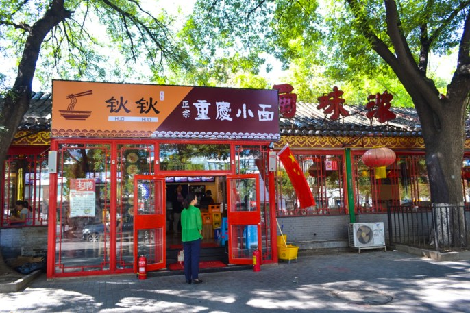 This Beijing Life: Month 1