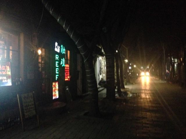 Beijing hutong bar street