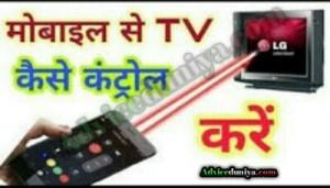 Mobile se tv connect kare