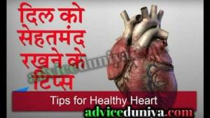 heart ko healthy kaise rakhe