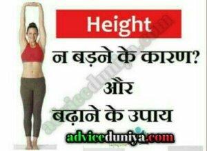 शरीर के हाइट कैसे बढ़ाएं