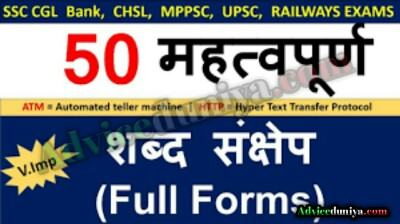 top50-full-form-in-hindi