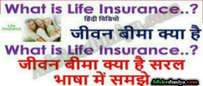 insurance-क्या-है