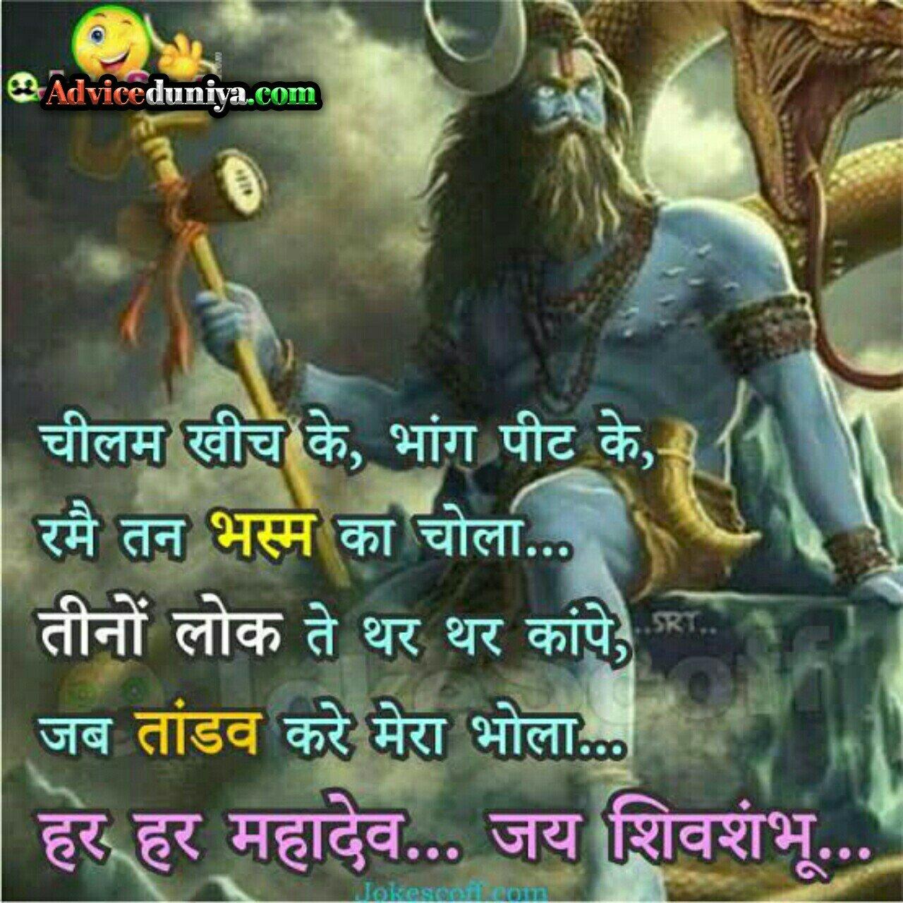 Mhakal whatsapp status in hindi