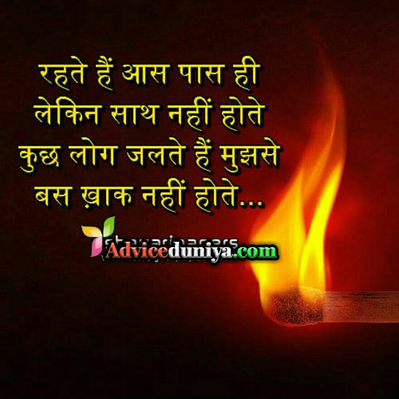 angry whatsapp status in hindi
