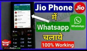 Jio phone me Whatsapp download kaise kare