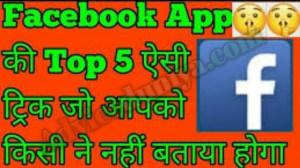Facebook Tricks in Hindi