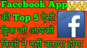 Facebook Tricks in Hindi