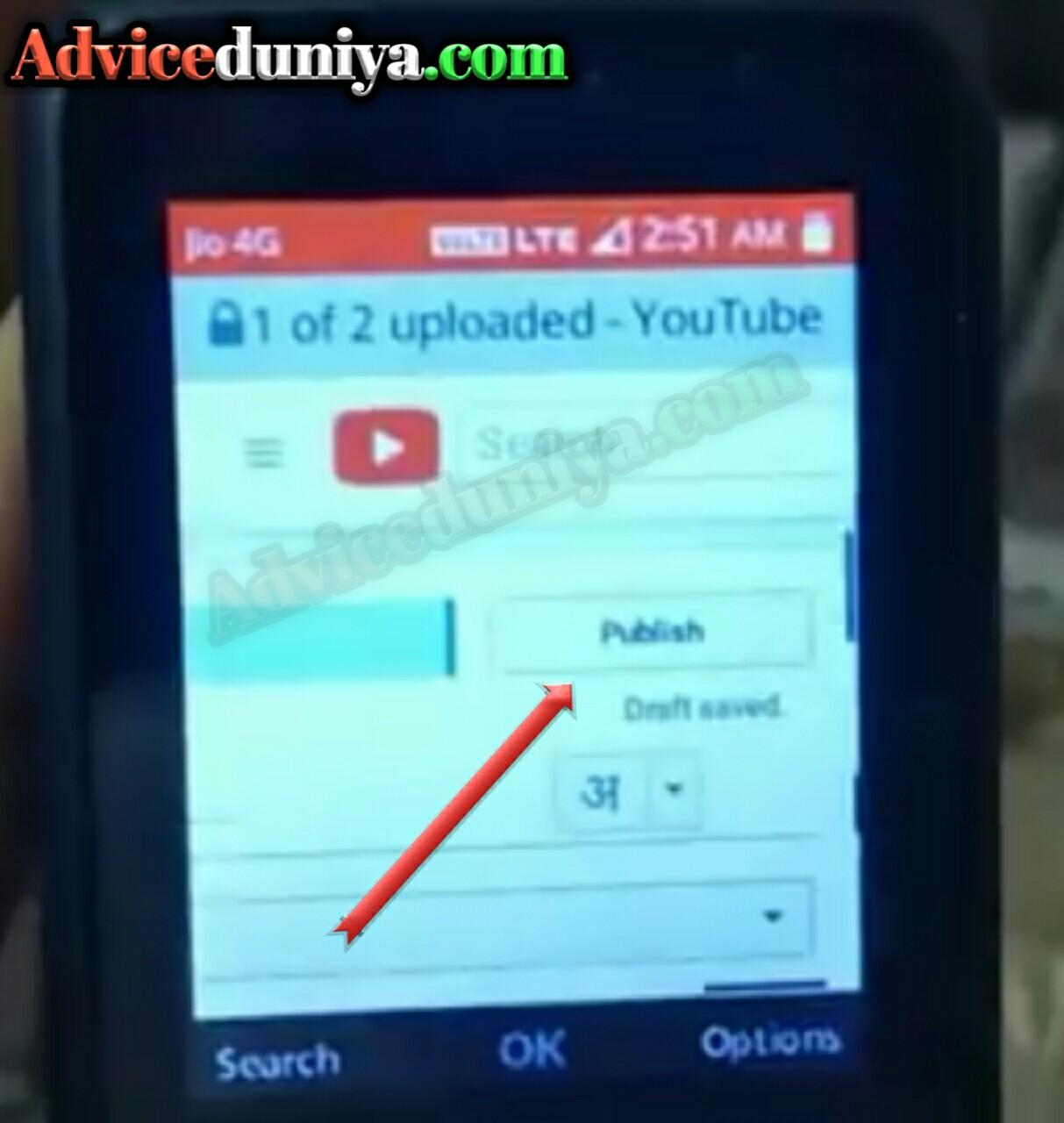 Jio phone se Youtube par Video Kaise upload kare