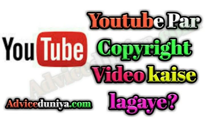 Youtube par Copyright Video kaise istemal kare