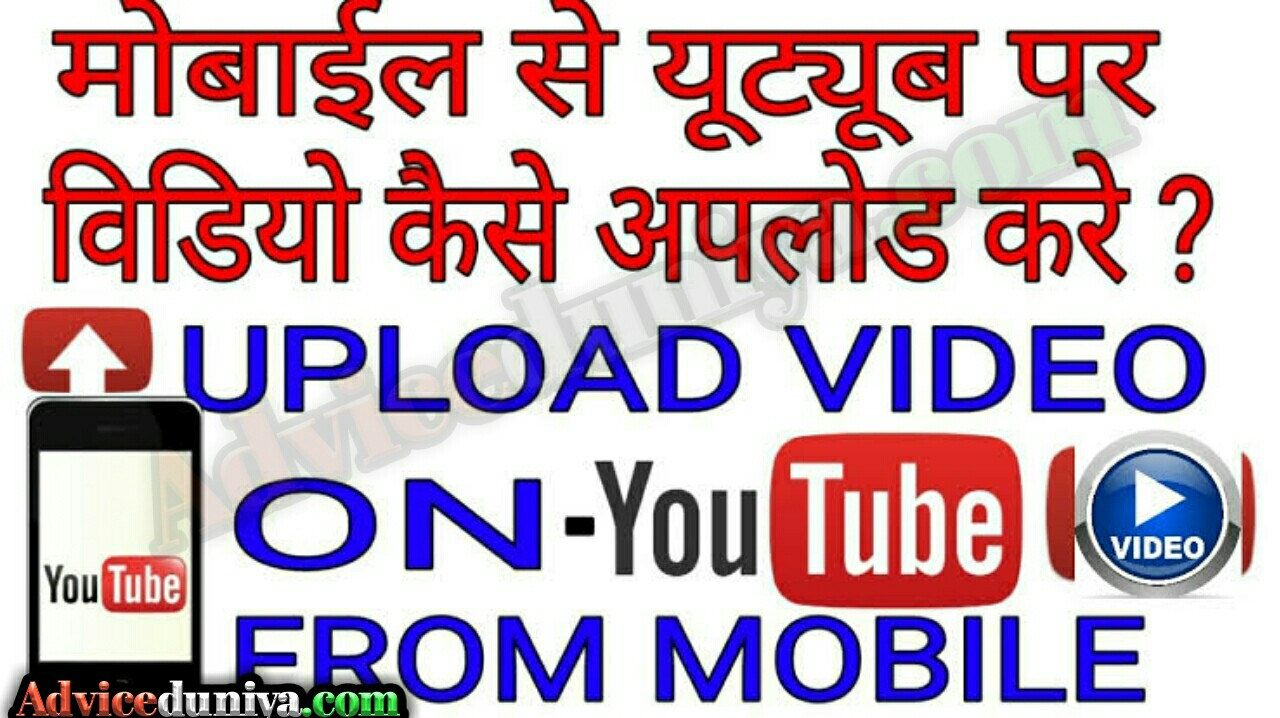 Youtube video upload karne ka tarika
