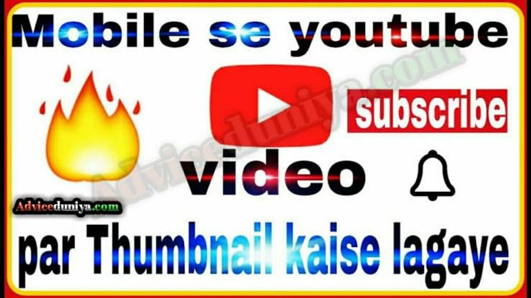 Youtube Video par thumbnail kaise lagaye