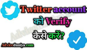 Twitter account Verify kaise kare