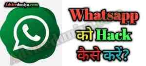 Whatsapp hack kaise kare