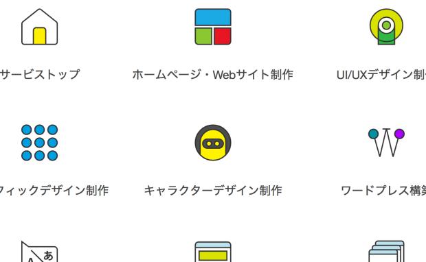 このサイトに使用している全てのオリジナルアイコン - グラフィックデザイン