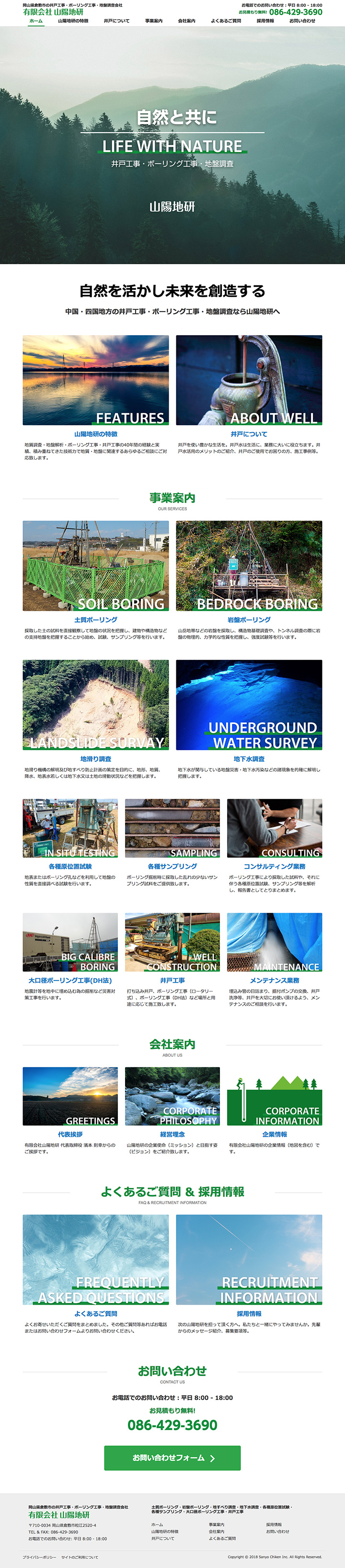 ホームページ作成 実績 有限会社山陽地研 トップページ