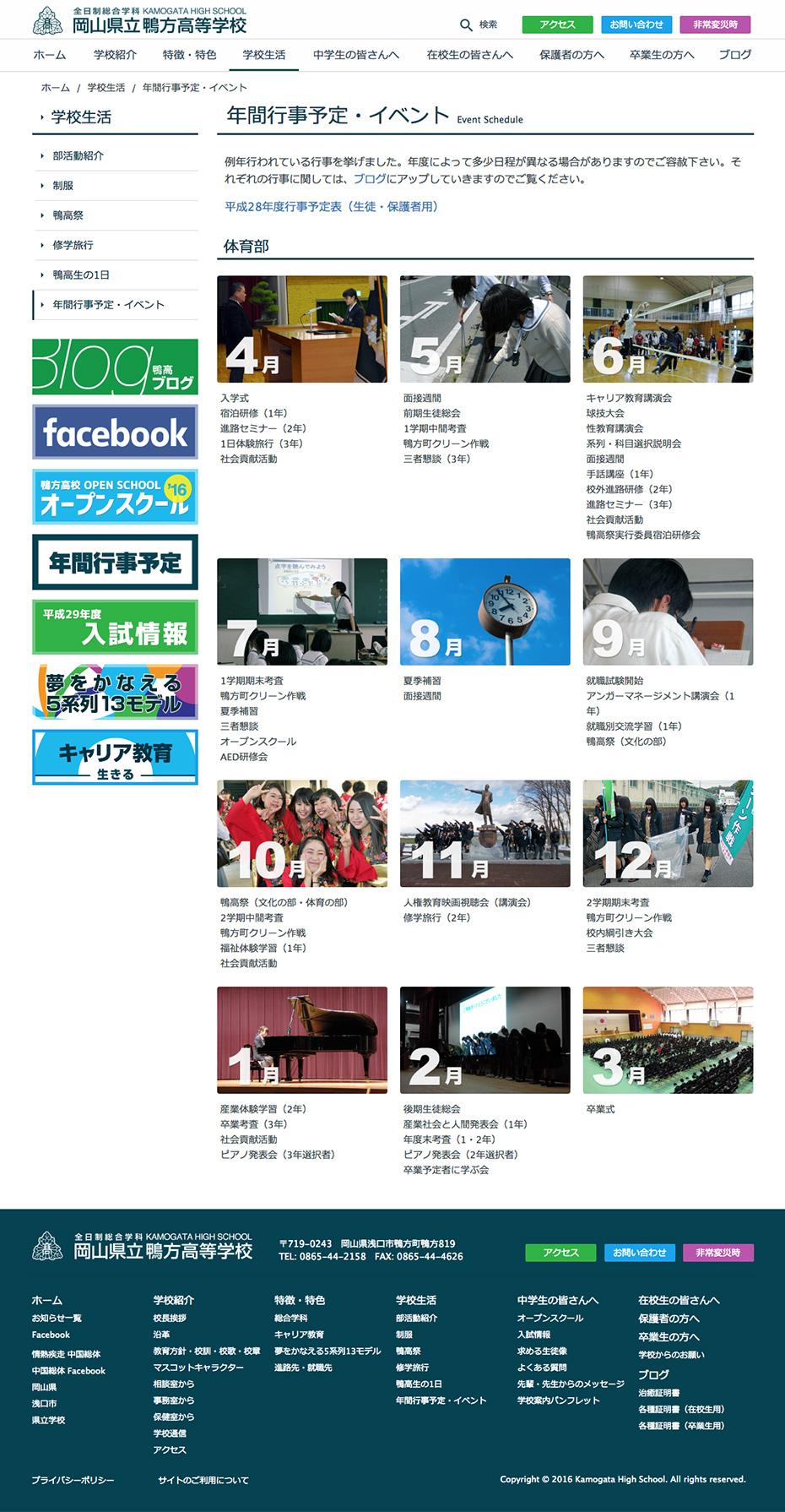 岡山県立鴨方高等学校様 ホームページ 年間行事・イベント