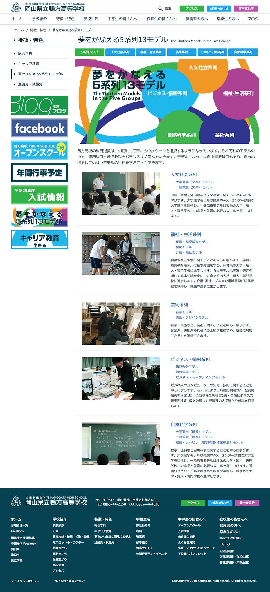 岡山県立鴨方高等学校様 ホームページ 夢をかなえる5系列13モデル