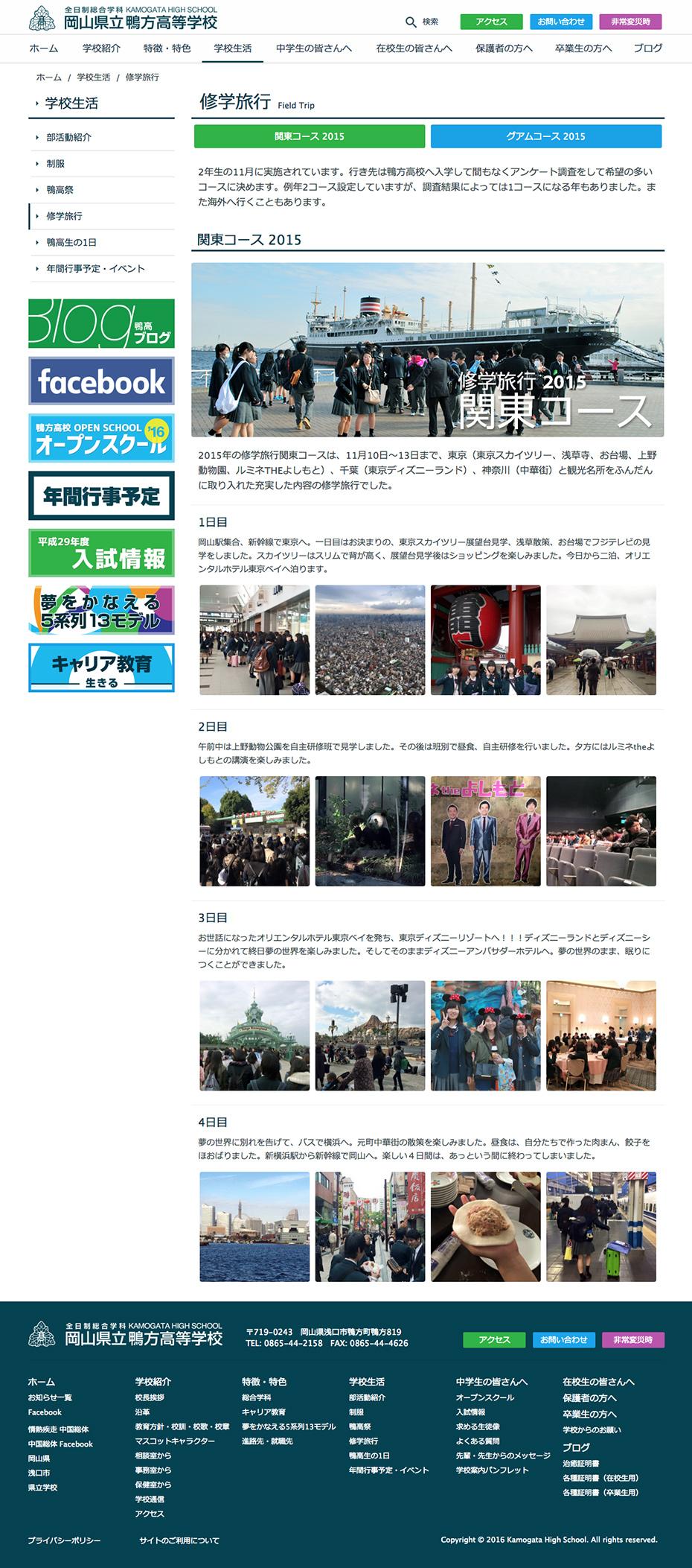 岡山県立鴨方高等学校様 ホームページ 修学旅行 関東コース