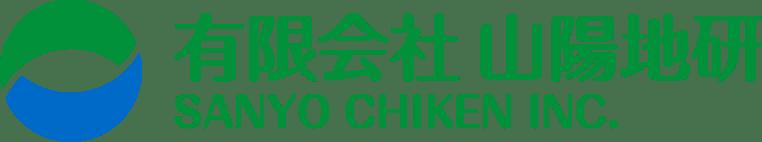 山陽地研 ロゴマーク(シンボルマーク & 日英字ロゴタイプ)横型