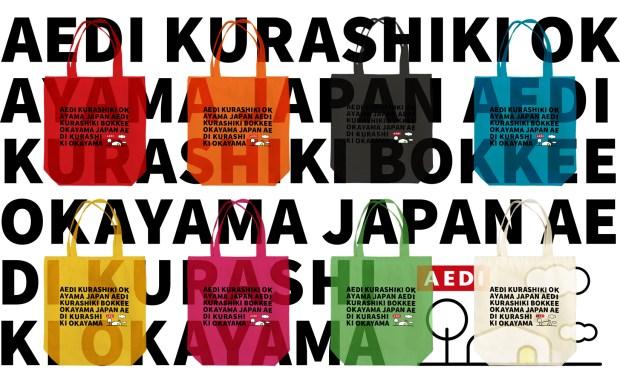 AEDI 岡山県倉敷市のホームページ制作会社・デザイン会社