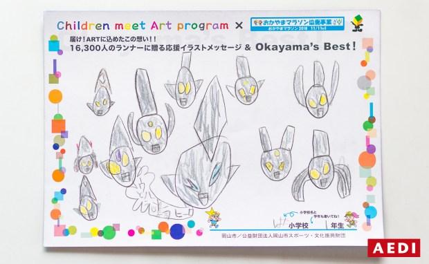 岡山マラソン応援イラストメッセージカード「ウルトラヒーローとうじょう」