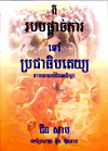 From Dictatorship To Democracy- Khmer