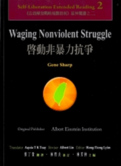 Waging Nonviolent Struggle (Chinese)