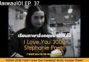 Stephanie Poetri – I Love 3000