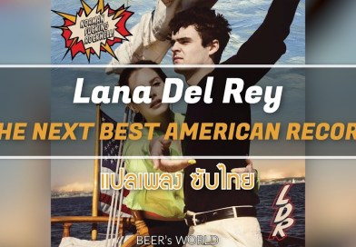 Lana Del Rey – The Next Best American Record