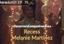 Melanie Martinez – Recess