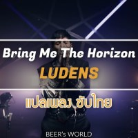 Bring Me the Horizon - Ludens