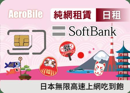 日本留學上網 - 網路吃到飽-推薦SIM卡.WiFi機費用整理(打工度假,遊學也適用