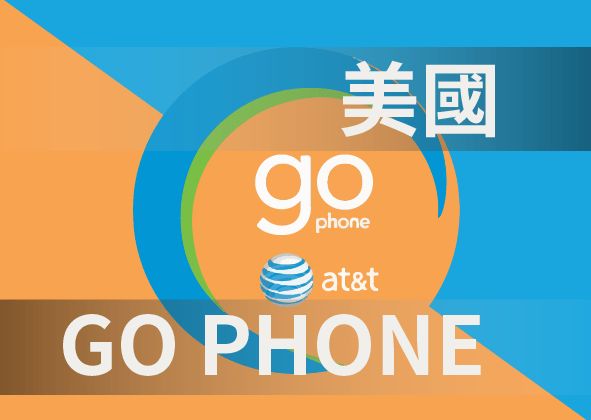 美國 AT&T 系列網卡含 Gophone. prepaid. H2O NET10。翔翼通訊提供多款AT&T上網SIM卡。各種流量方案、上網吃到飽方案 ...
