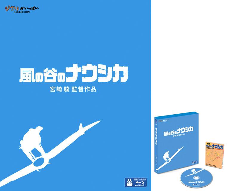 Nausicaa edizione giapponese