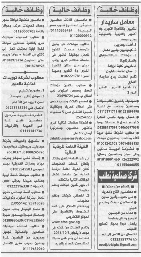 ahram2392016-2