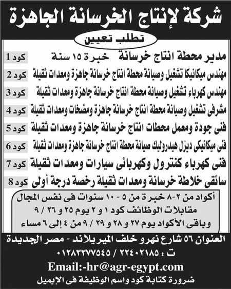 ahram2392016-26