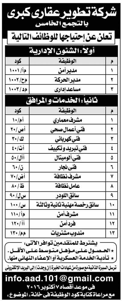 ahram2392016-29