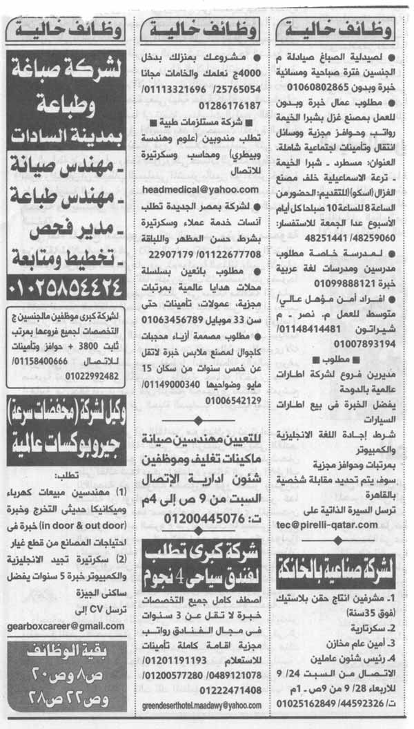 ahram2392016-3