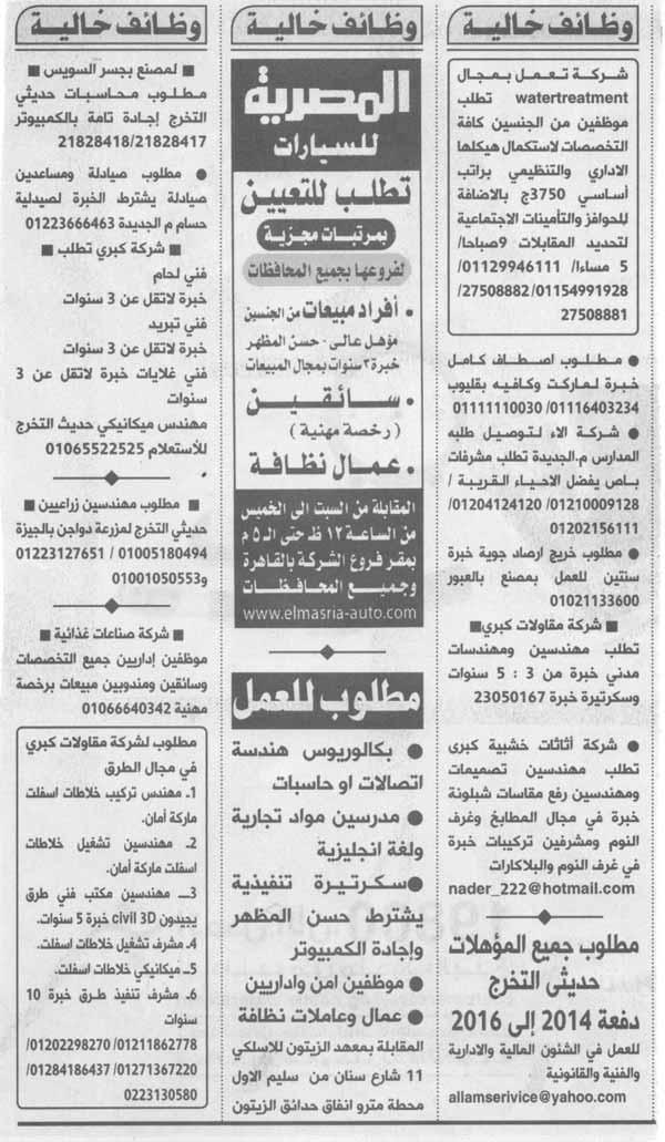ahram2392016-8
