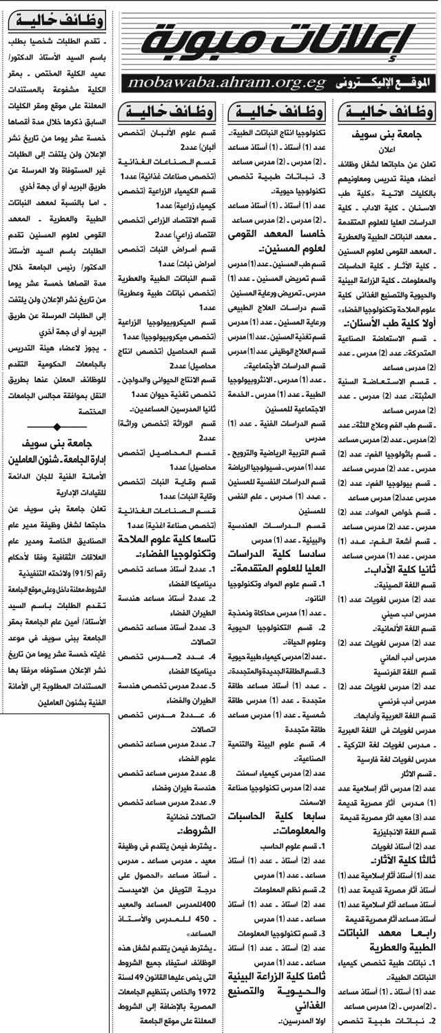 اعلان وظائف جامعة بنى سويف
