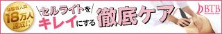 バイオエステBTB 痩身エステ♡500円体験おすすめベスト3