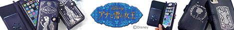Old Book Case アナと雪の女王 大ヒットディズニー映画 洋書風 ネイビーカラー シルバー箔 キャラクターシルエット
