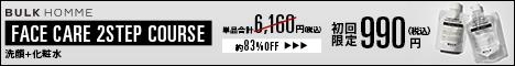 5711-1389885730-3 【バルクオム】500円で始められる本格メンズコスメ…その効果とは?