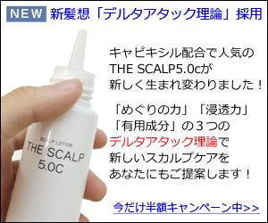 THE SCALP 5.0C