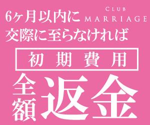 クラブ・マリッジ