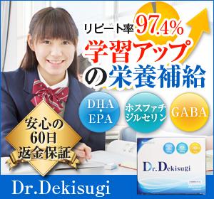 Dr.Dekisugi