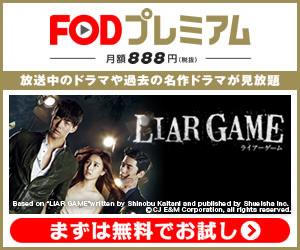 <韓国ドラマ>LIAR GAME~ライアーゲーム