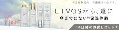 (ETVOS)モイスチャーライン お試しセット