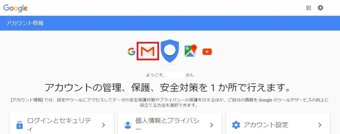 Googleアカウント作成6